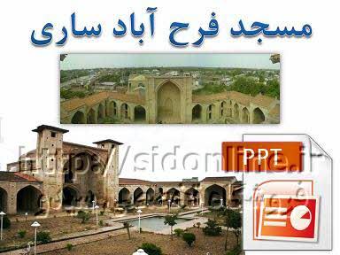 دانلود پاورپوینت مرمت مسجد فرح آباد ساری