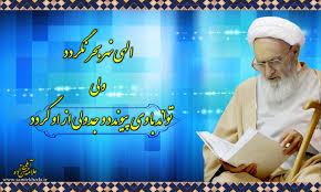 نخستین آرشیو بینظیرمجموعه بیانات جامع و کامل آیت الله حسن زاده آملی