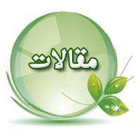 ترجمه مقاله با عنوان طراحی منظر با گیاهان